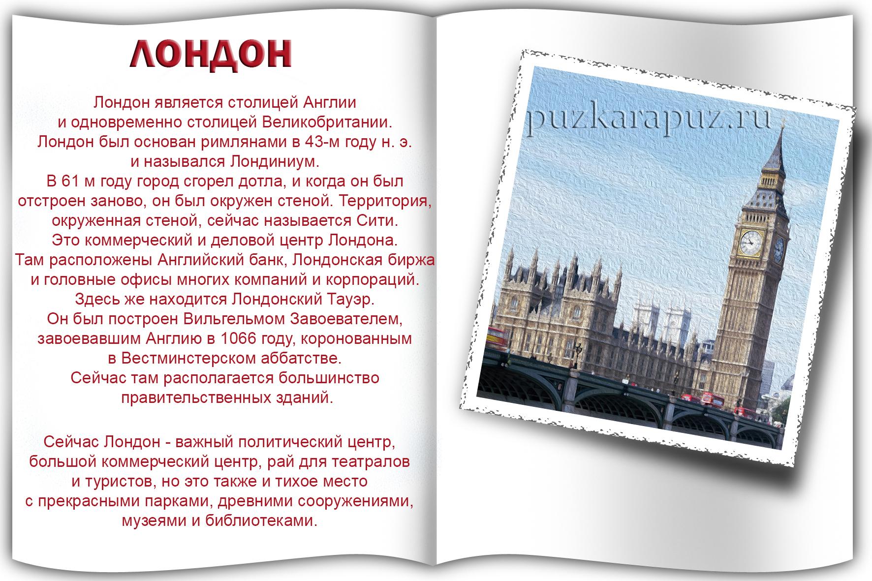 Письмо открытка на английском о путешествии 5 класс