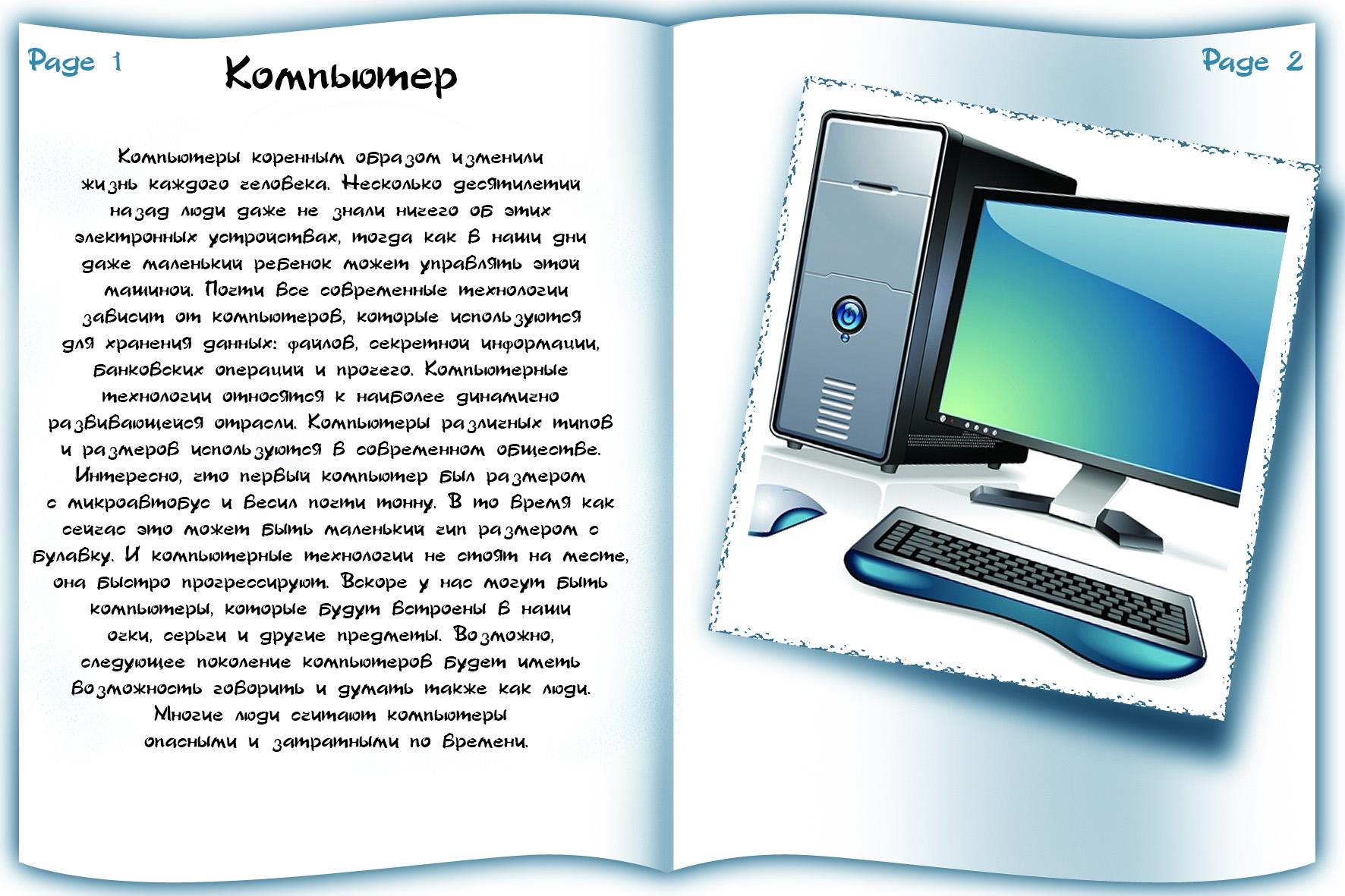 Компьютеры эссе на английском 4303