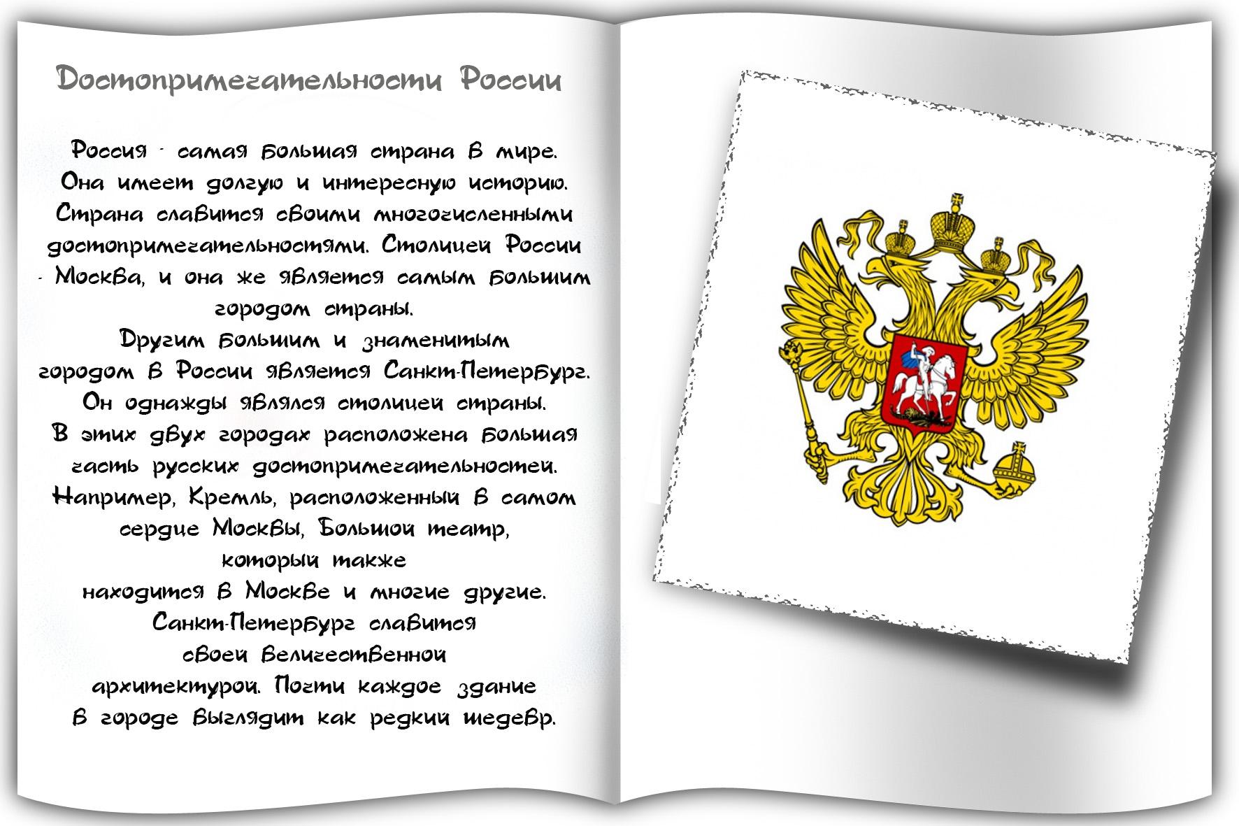Рассказ на английском про россию 9 класс