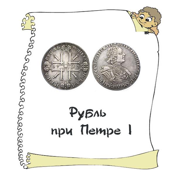 копейка рубль бережет картинка суши более известный