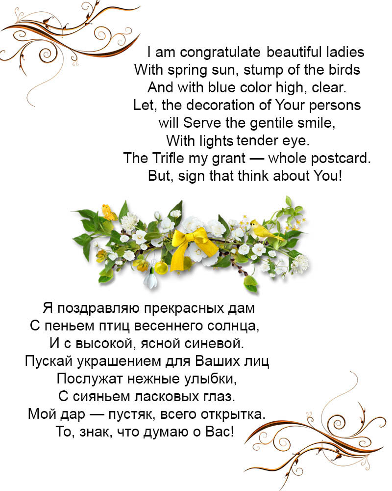 Написать открытку маме по английскому языку, барт картинки
