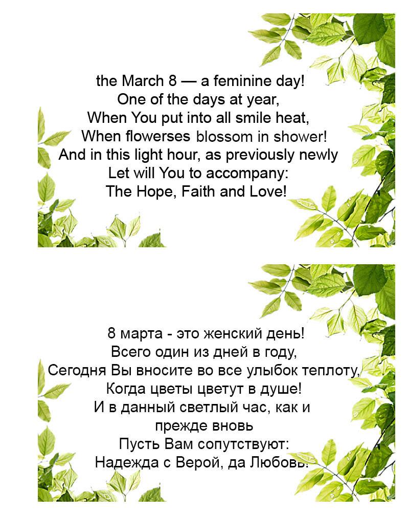 Текст поздравления с 8 мартом на английском