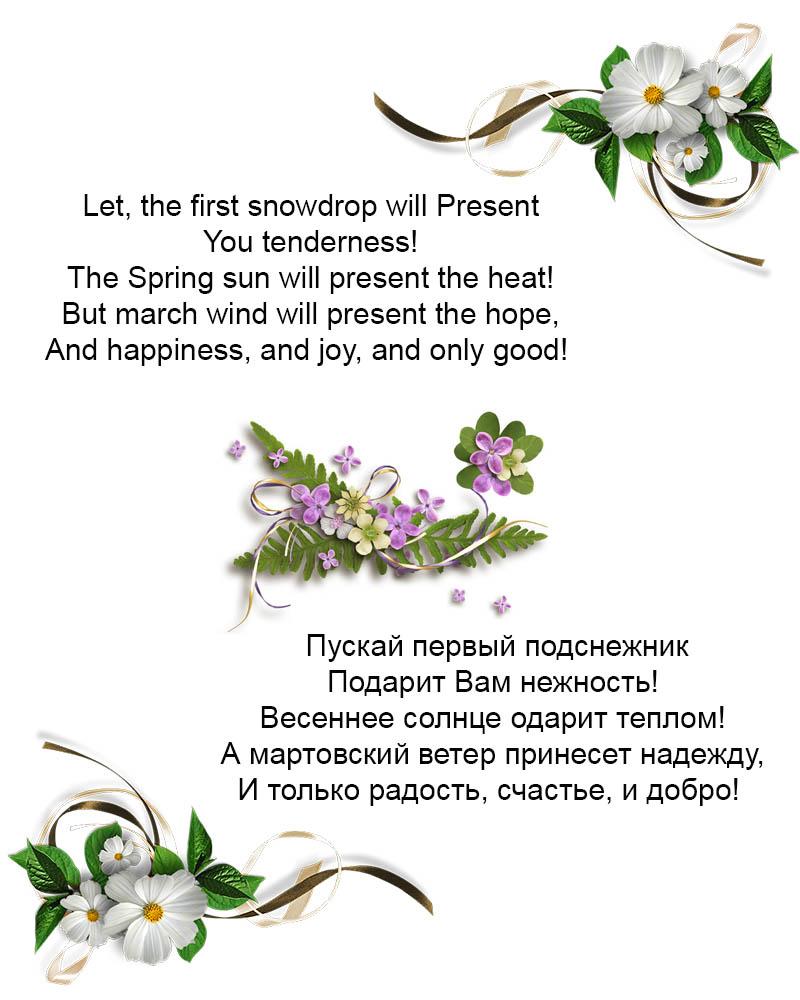 Поздравление маме на английском с 8 марта