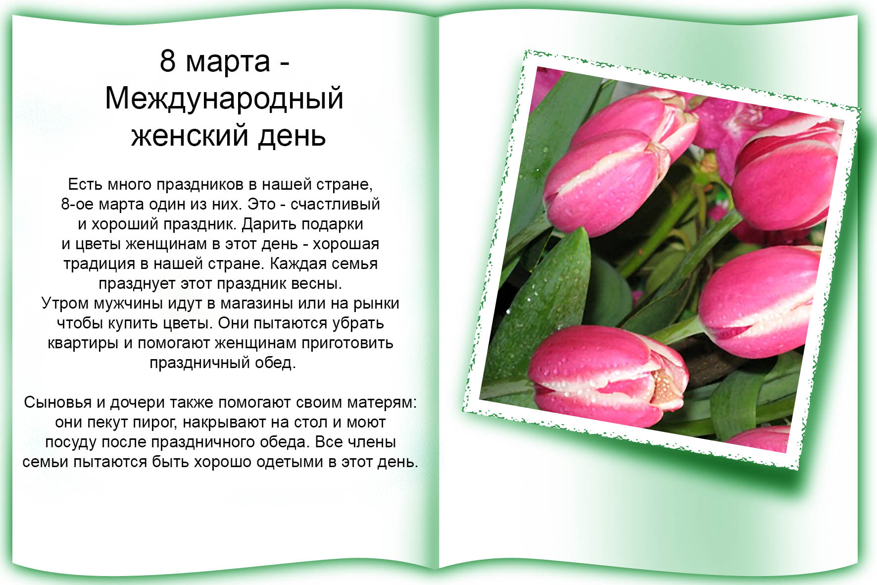 марта Международный женский праздник на английском языке онлайн Рассказ на английском языке 8 марта