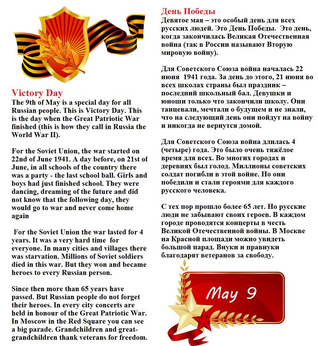 Открытки с 9 мая на английском языке