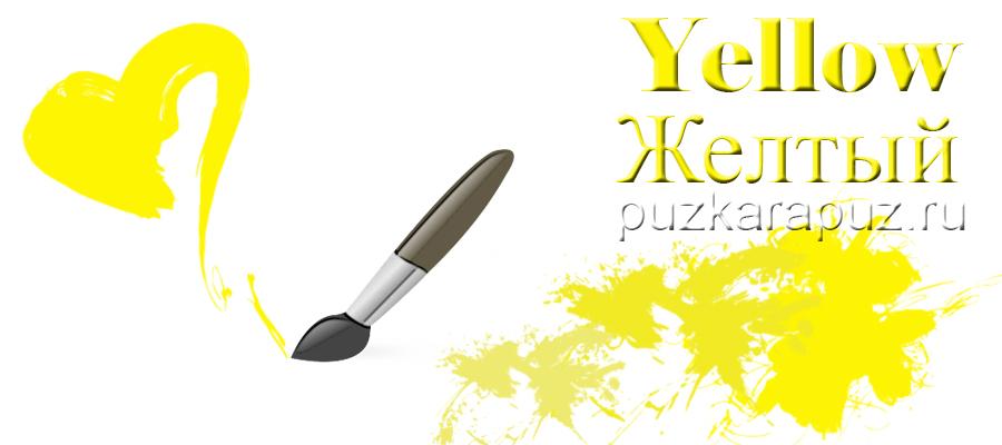 Желтый цвет по английскому