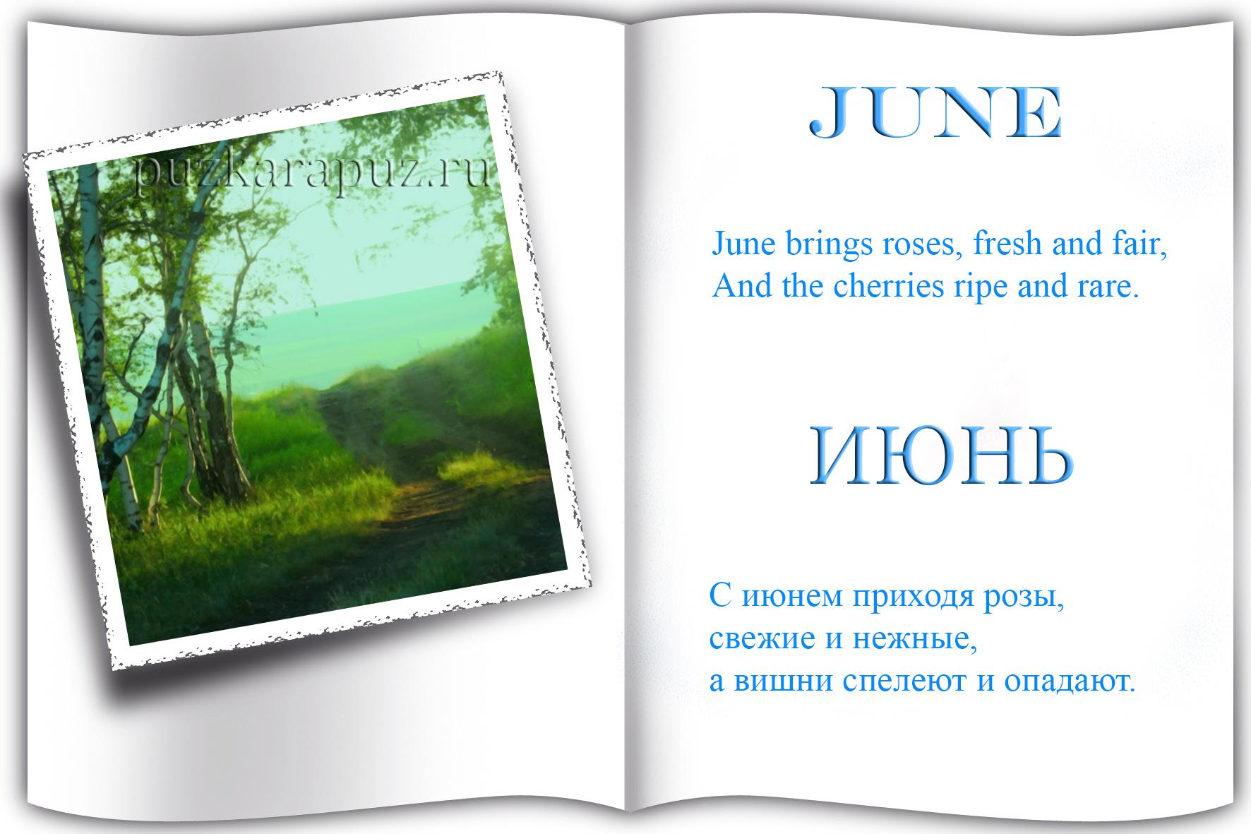 свои рассказ по картинке лето на английскому люблю тебя