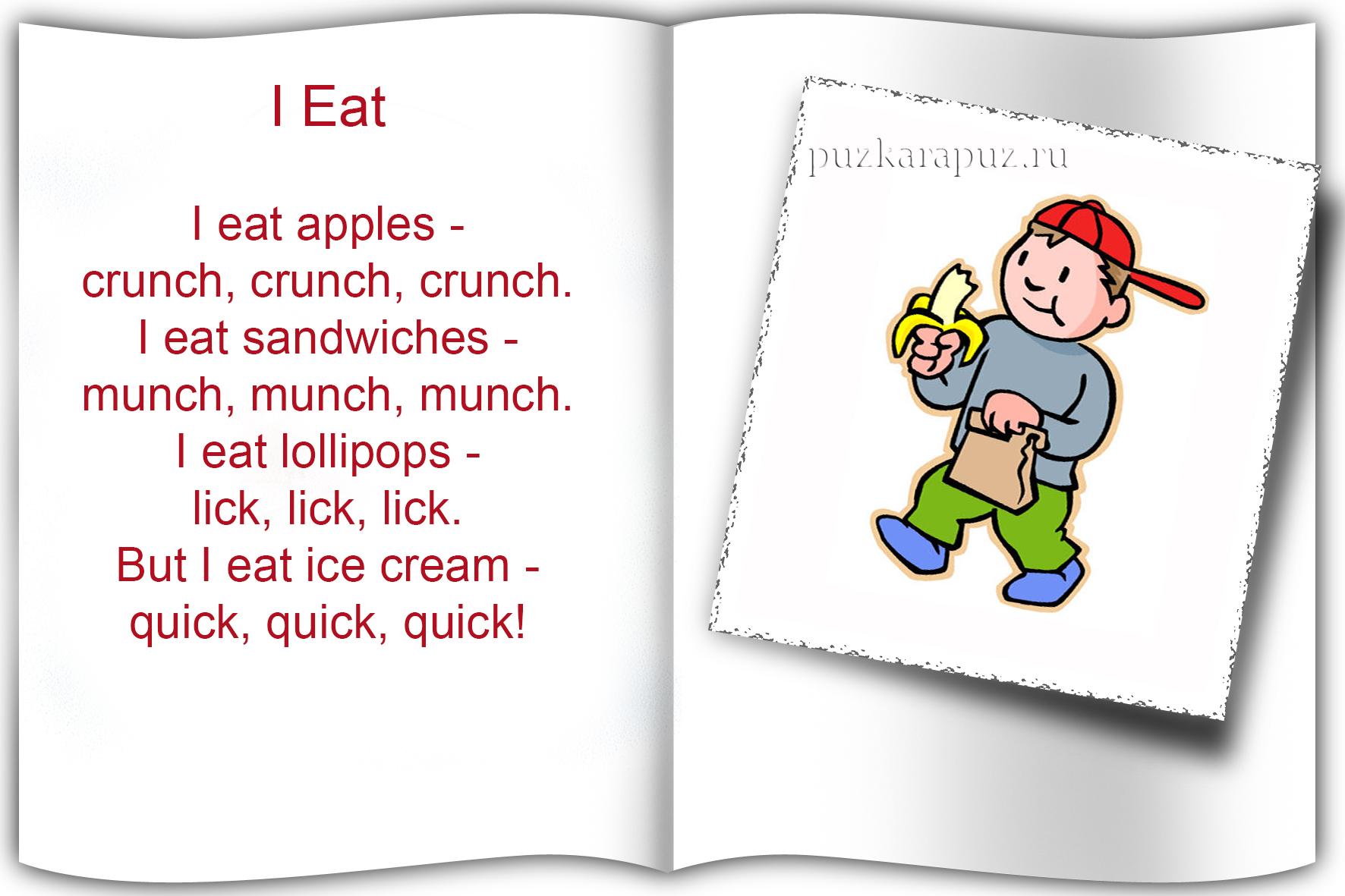 сочинение на тему еда на английском языке