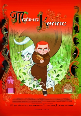Тайна Келлс, The Secret of Kells