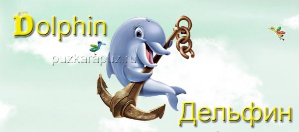 Урок на тему: «Алфавит английского языка». Английский ...