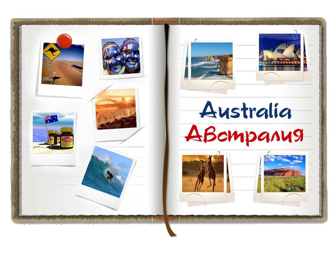 Австралия национальным символом этой