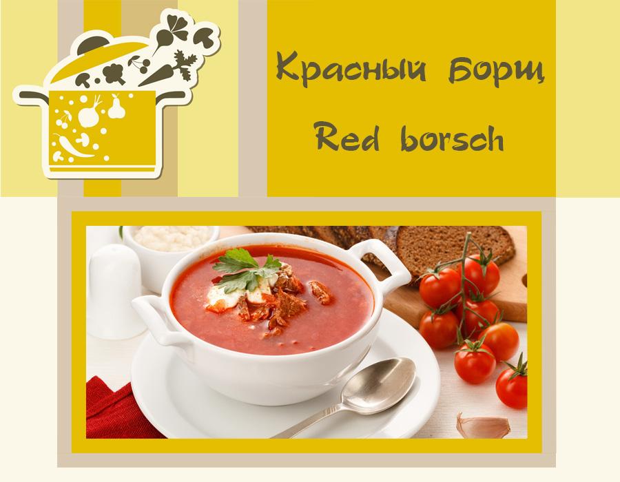 Презентацияа блюда на английском