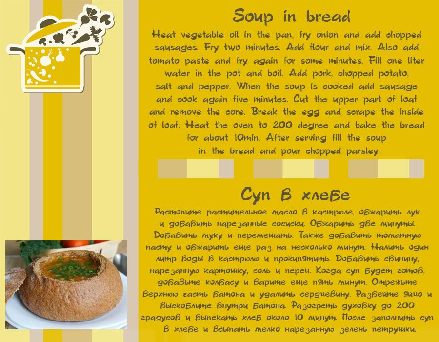 Рецепт на английском языке кекс