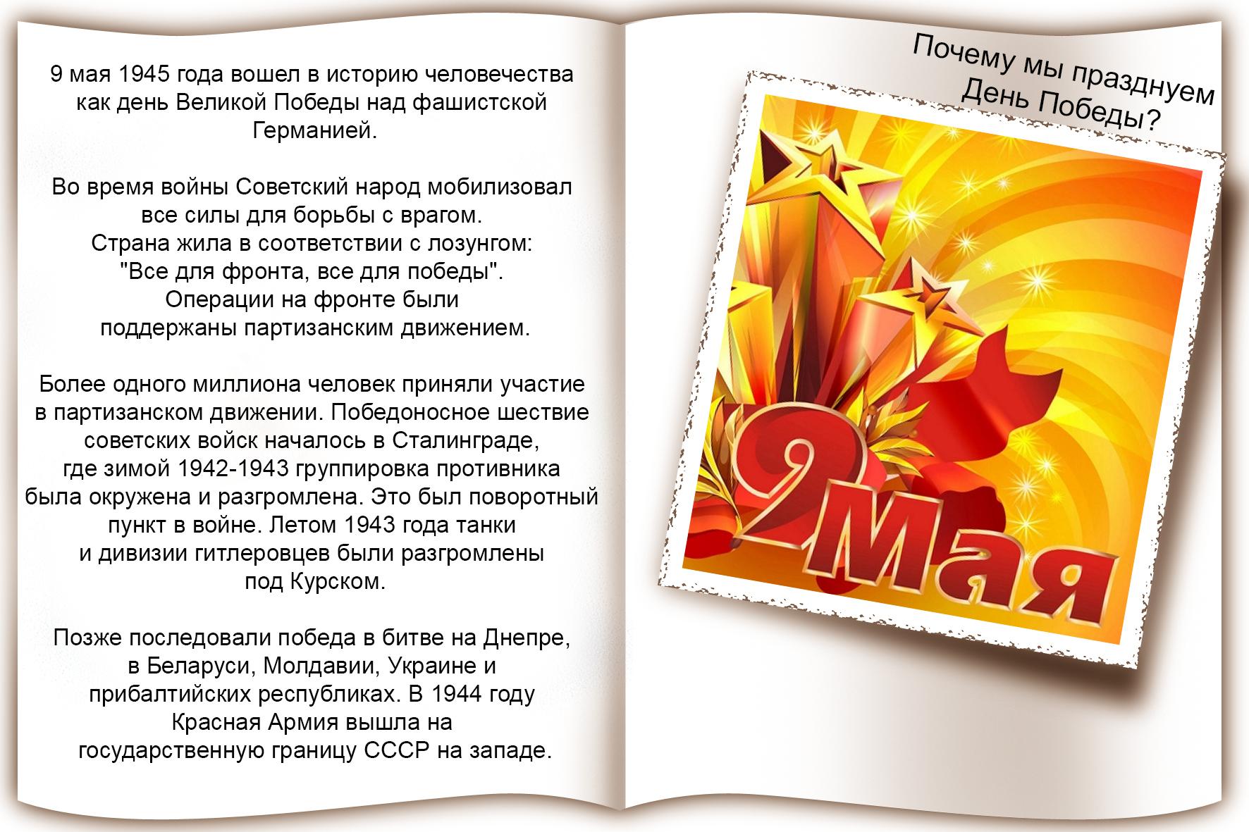 Поздравление на гражданин россии фото 960