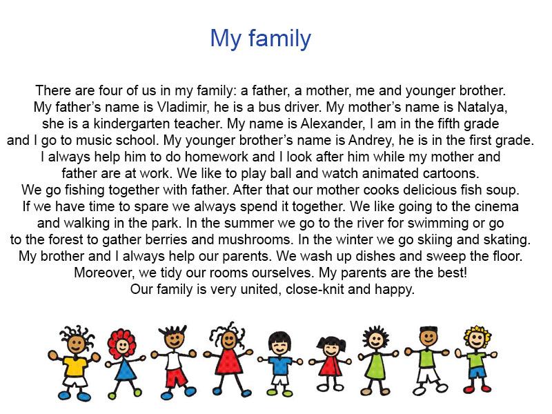 Что любит делать моя семья на английском