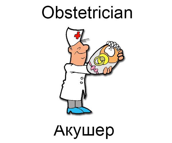 сочинение по английскому языку на тему профессии врача