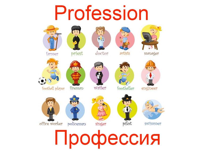 профессия их: