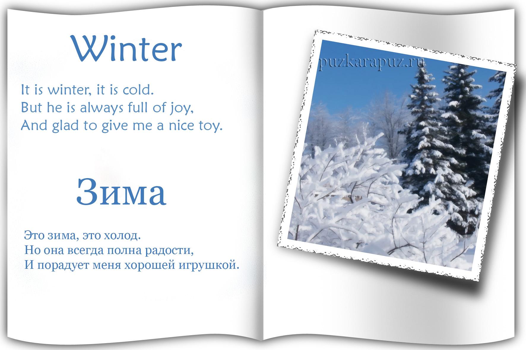Цитаты на английском про зиму с переводом 146