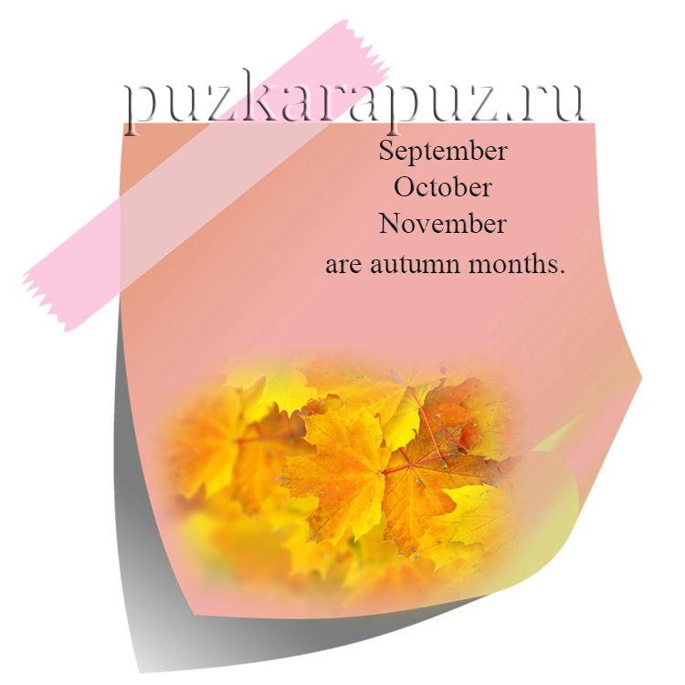 Тема урока: «12 месяцев». Название месяцев на английском. на ...