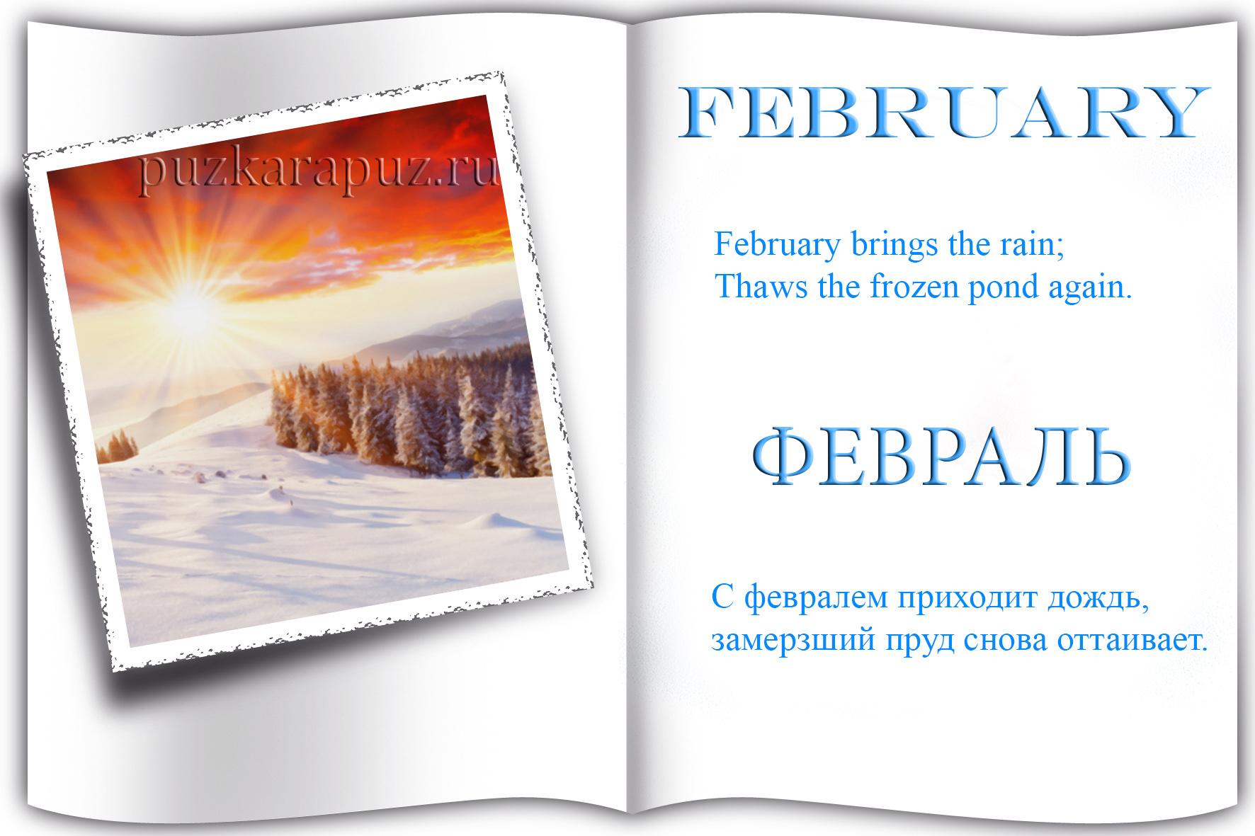 Цитаты на английском про зиму с переводом 121