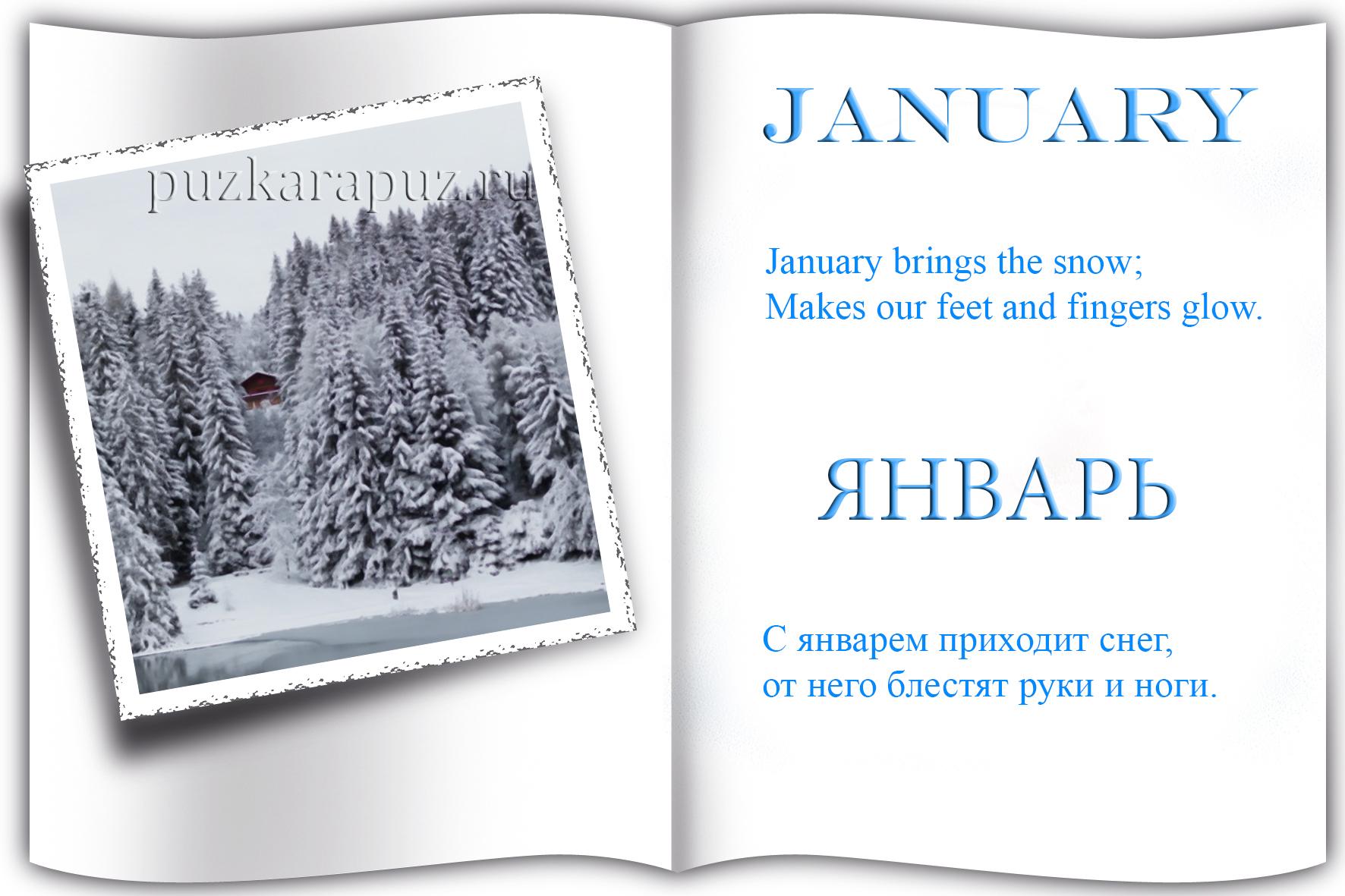 Цитаты на английском про зиму с переводом 59