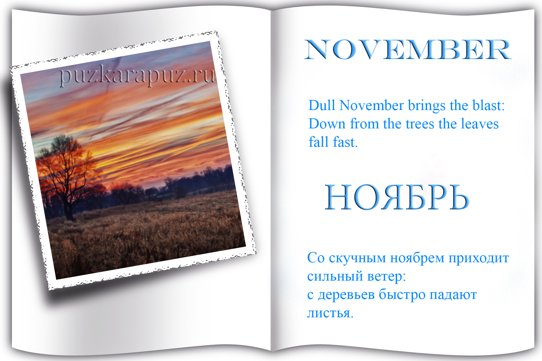 Цитаты на английском про зиму с переводом 142