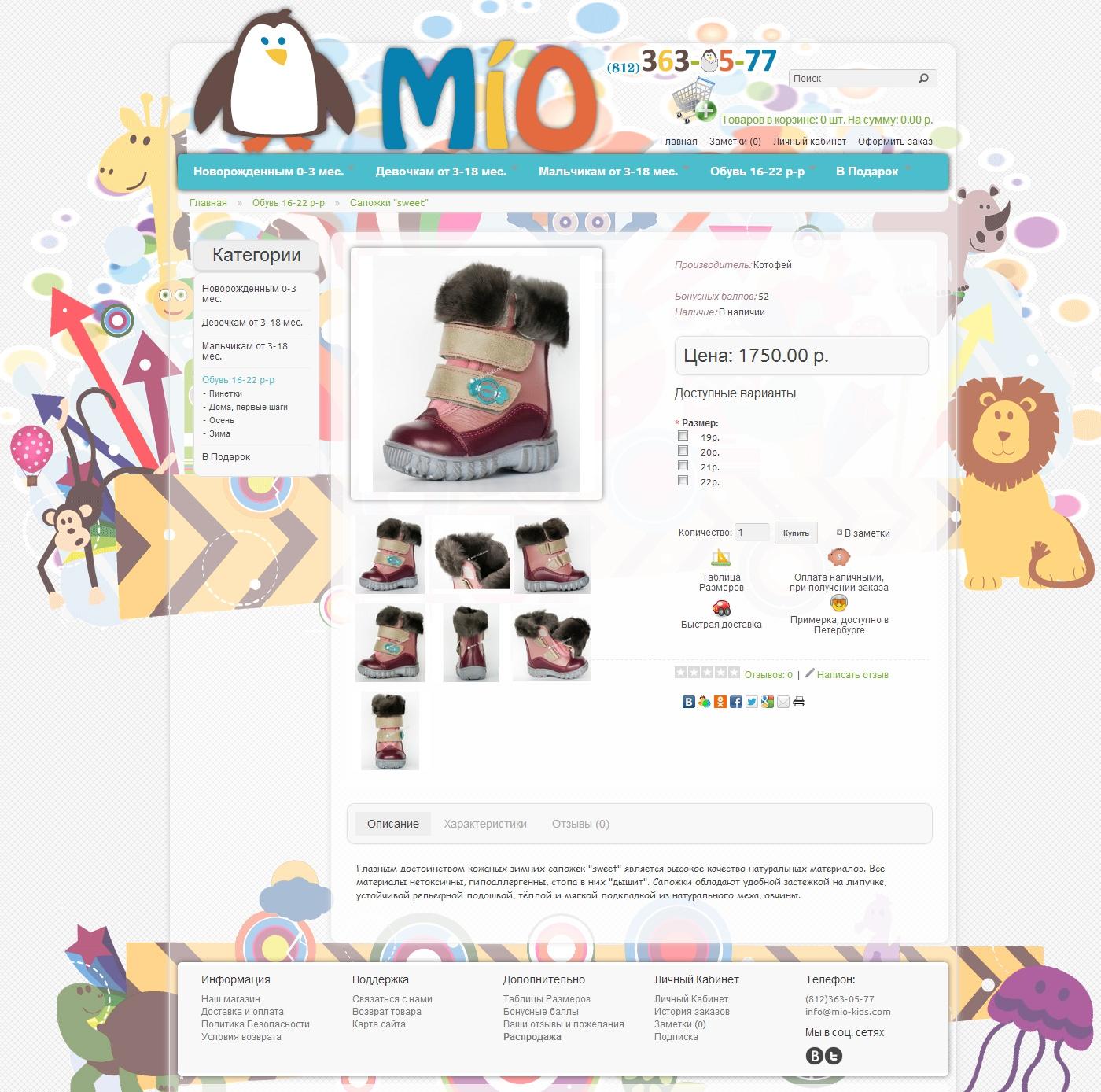 Интернет магазины детской одежды спб