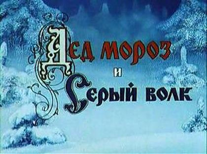 Мертвый снег в гоблинском переводе