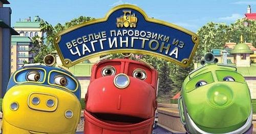 паровозики из чаггинтона смотреть онлайн бесплатно все серии: